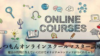 しつもんオンラインスクールマスター講座