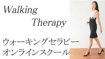 多村亜希子ウォーキングセラピーオンラインスクール
