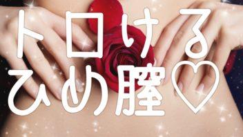 1日5分で女性性が開花♡男性がメロメロりんになる !ゆるふわ♡姫膣オンラインレッスン