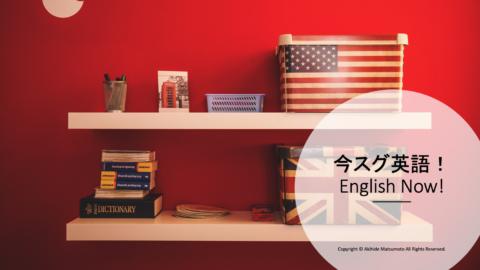 今スグ英語!English Now!