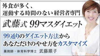武藤式99マスダイエット