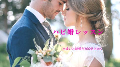 出会いと結婚が100倍向上【ハピ婚】レッスン