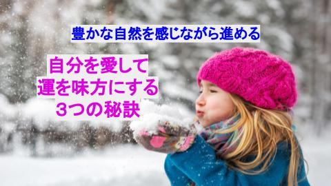 冬コース『自分を愛して運を味方につける』