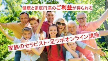 家族のセラピスト・足ツボオンライン講座~健康と家庭円満のご利益が得られる~