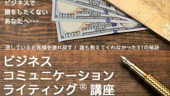 ビジネス・コミュニケーション・ライティング(R)講座