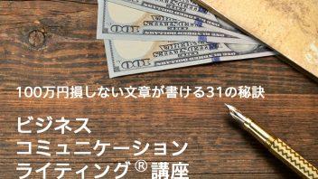100万円損しない文章が書ける31の秘訣 ビジネス・コミュニケーション・ライティング(R)講座