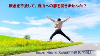 Inazu Hideki School(IHS)『観念学部』