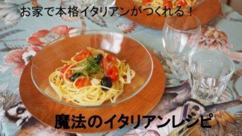 魔法のイタリアンレシピ