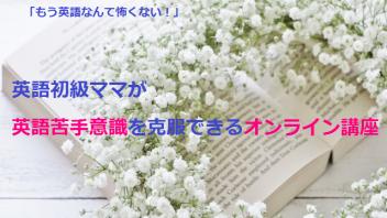 英語初級ママが英語苦手意識を克服できるオンライン講座