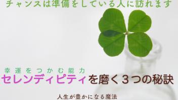 「幸運をつかむ能力」セレンディピティを磨く3つの秘訣
