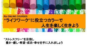 ライフワークに役立つカラーで人生を楽しく生きよう!