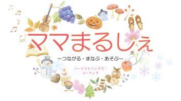 ママまるしぇ(秋冬版)
