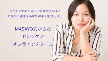 MASAYO式からだセルフケアオンラインスクール