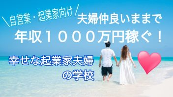 【自営業・起業家向け】夫婦仲良いままで年収1000万円稼ぐ!幸せな起業家夫婦の学校
