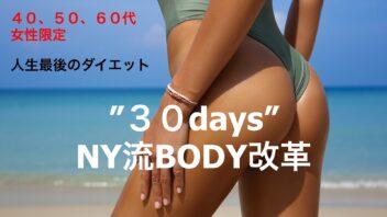 30DaysNY流BODY改革プログラム
