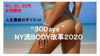30DaysNY流BODY改革2020