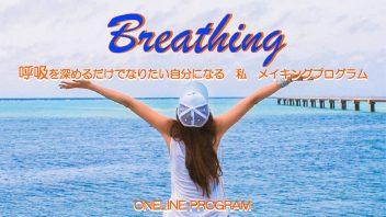 呼吸を深めるだけで なりたい自分になる私メイキングプログラム