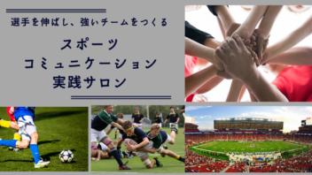 選手を伸ばし、強いチームをつくる「スポーツコミュニケーション」実践サロン