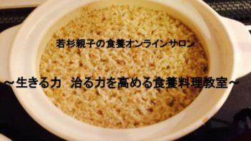 ~若杉親子の食養オンラインサロン~ 生きる力・治る力を高める食養料理教室