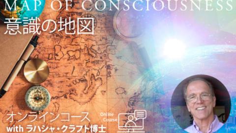 「コンシャスリヴィング 」  ー  意識の地図で幸せな人生の設計図を手に入れる