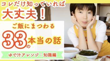 ゆで汁アレンジ:知識編
