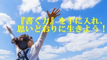 編集脳アカデミー文章力アップ塾(のんさん塾)
