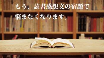 読書感想文版 事前課題