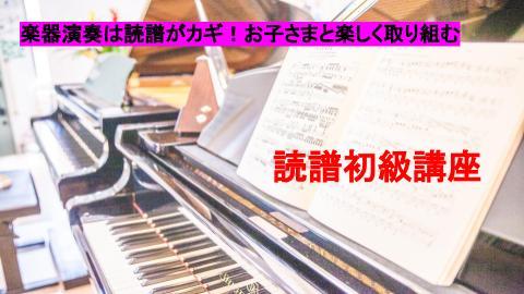 音楽の基礎・読譜初級講座
