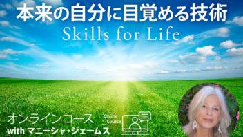本来の自分に目覚める技術 (Skills for Life)