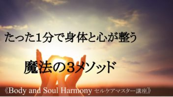 Body and Soul Harmony セルフケアマスター講座