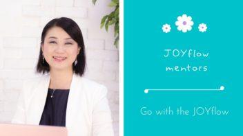 JOYflowメンター研究所