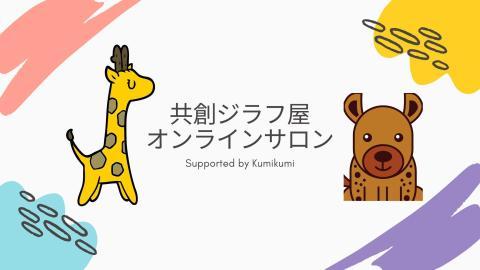 Giraffeya