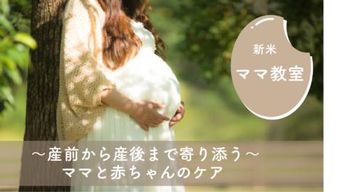 新米ママ教室〜産前から産後まで寄り添う〜ママと赤ちゃんのケア