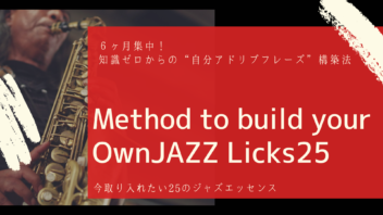 6ヶ月集中!知識ゼロからのジャズアドリブフレーズ構築法「MOJL25」
