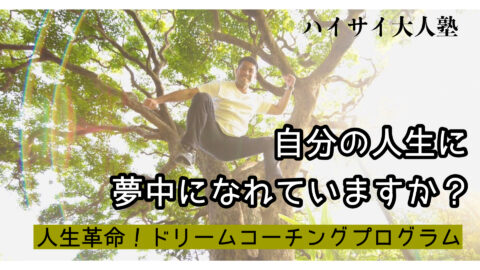ドリームコーチングスクールOkinawa~セルフコーチングコース~