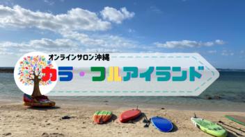 """コミュニティー広場 """"カラ・フルアイランド"""""""