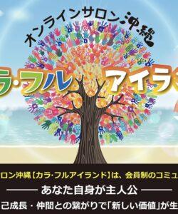 コミュニティサロン運営委員 01(2021.2月〜