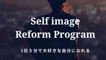 1日5分で大好きな自分になれる!セルフイメージリフォームプログラム