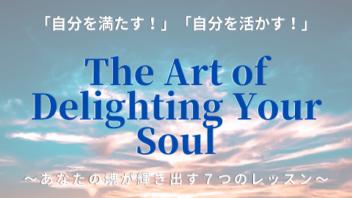 The Art of Delighting Your Soul 〜あなたの魂が輝く7つのレッスン〜