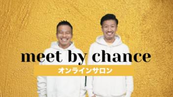 meet  by  chance 〜出会いで人生を変える〜