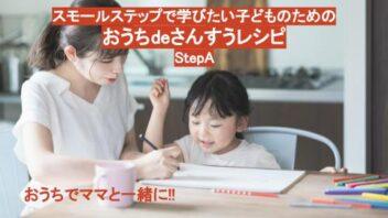 スモールステップで学びたい子どものための【おうちdeさんすうレシピ StepA 】